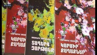 «Տաղերգ զարթոնքի» և «Կարմիր քաղաքներ» գրքերի շնորհանդեսը Երևանում