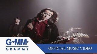 ตายเปล่า - ไมโคร 【OFFICIAL MV】
