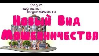 Кредит под Вашу недвижимость, Абсолютно Новый Вид Мошенничества ( СМОТРИМ И ЗАПОМИНАЕМ )(, 2016-05-31T05:00:01.000Z)