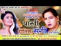 Cg song-Pakhi hotis sangi-Seema kaushik New hit Chhattisgarhi geet 2017