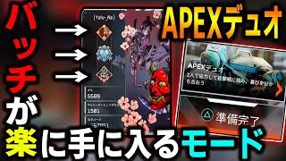 """【APEX】絶対に""""Duoモード""""の方が通常モードよりバッチ取りやすいです。理由などを詳しく解説‼【APEXデュオ/解説】"""