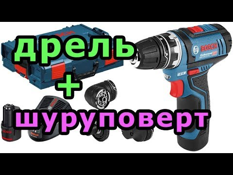 Аккумуляторная дрель-шуруповерт Bosch GSR 12V-15 FC Professional