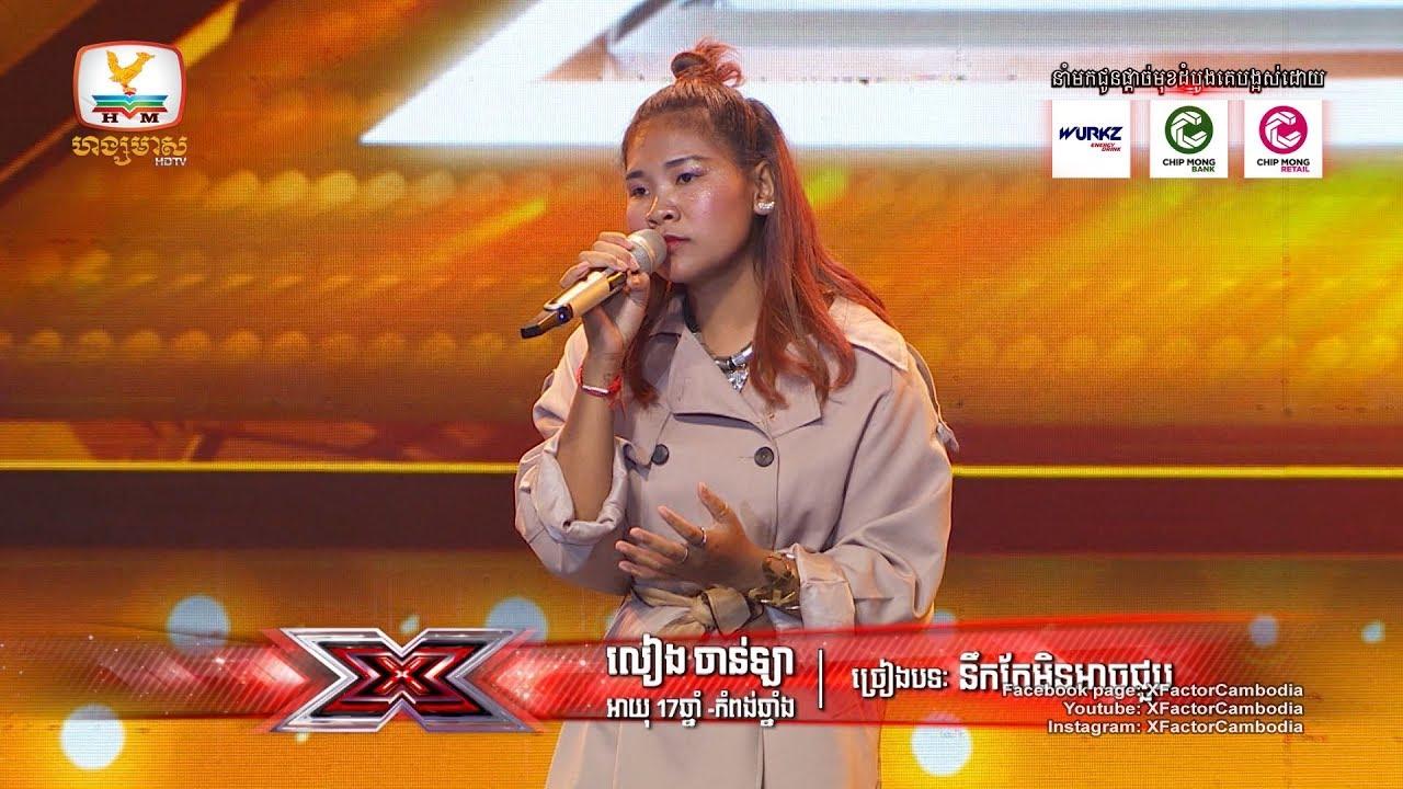 មោះៗ! អ្នកណារង់ចាំមើល ចាន់ឡា ខ្លះ - X Factor Cambodia - The Six Chairs Challenge