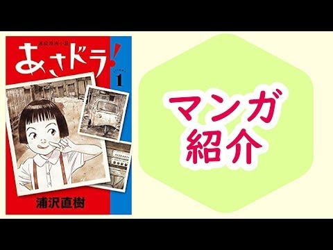 【マンガ】『あさドラ!』1巻/名もなき女性の一代記【本のおすすめ紹介】