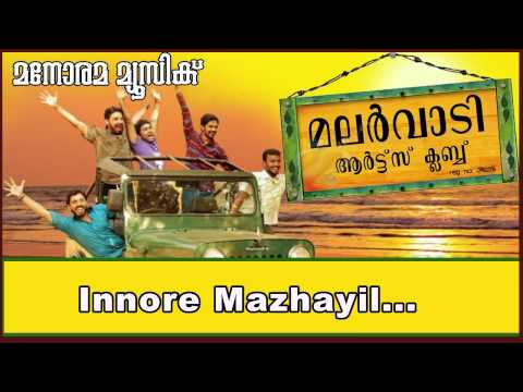 Innoree mazhayil | Malarvaadi Arts Club