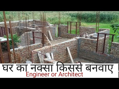 Engineer and Architect charge for House Plan || घर का नक्सा किससे बनवाए ? It is Your Choice But ???