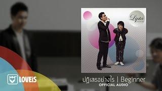Lipta - ปฏิเสธอย่างไร [Official Audio]