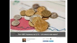 Почему в Украине ВВП вырос на 3,1% за первый квартал 2018 года