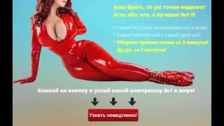 компрессор цена купить(http://My-AirMan.ru компрессор цена купить., 2014-10-17T03:24:08.000Z)
