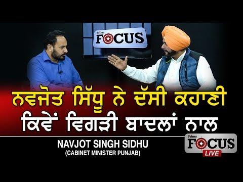 Prime Focus🔴(LIVE) 308_Navjot Singh Sidhu (Cabinet Minister Punjab)