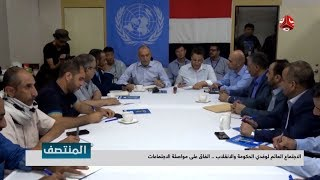 الاجتماع العائم لوفدي الحكومة والانقلاب ... اتفاق على مواصلة الاجتماعات | تقرير يمن شباب