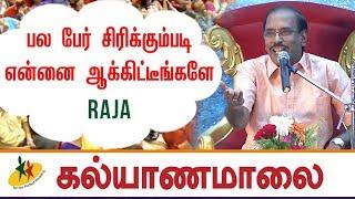 பல பேர் சிரிக்கும் படி என்னை ஆக்கிவிட்டிருங்கள் : Raja   Kalyanamalai