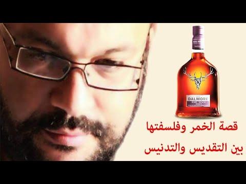 قصة الخمر وفلسفتها  بين التقديس والتدنيس - أحمد سعد زايد