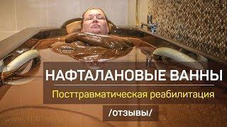 Нафталановые ванны. Посттравматическая и послеоперационная реабилитация. Отзывы.