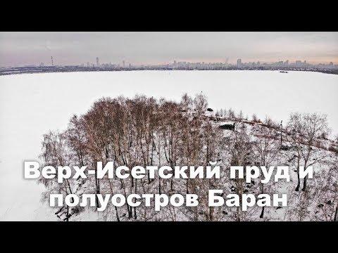 ❄️ Верх-Исетский пруд и полуостров Баран с квадрокоптера