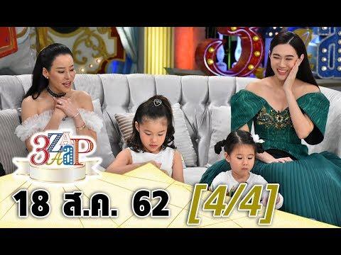 """""""มายู"""" ลั่น!! หนูไม่อยากโต l 3 แซ่บ (4/4) I 18 ส.ค. 62"""