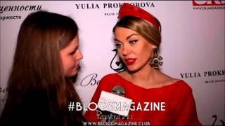 #BLOGGMAGAZINE_PAPARAZZI: Татьяна Терешина рассказала о любимой сказочной героине