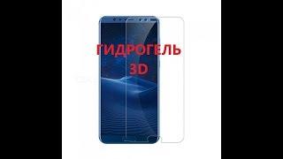 Пленка 3D гидрогель на дисплей телефона Honor View 10 (V10) FILM FOR LCD