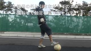 足下のボールさばきを鍛えるドリブルメニュー(基礎グラウンドムーブ) Basic Groundmove flow tutorial thumbnail