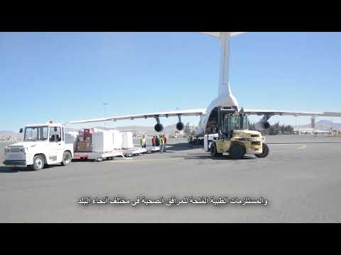 WHO airlifts 200 tonnes of health supplies to Yemen
