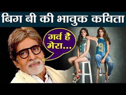 Amitabh Bachchan's beautiful POEM for Shweta Bachchan Nanda & Navya Naveli Nanda | FilmiBeat
