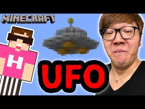  【マインクラフト】UFO作ってみた!これぞ未確認飛行物体!【ヒカキンのマイクラ実況 Part328】【ヒカクラ】