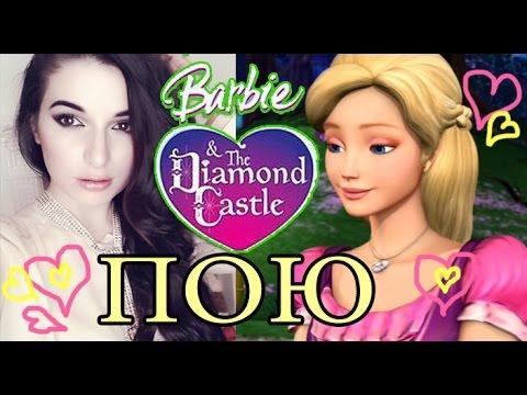 Песня Connected - OST Барби и Хрустальный Замок скачать mp3 и слушать онлайн