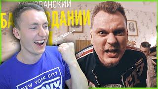 СМОТРИМ МС ХОВАНСКИЙ - Батя в Здании 2 | РЕАКЦИЯ