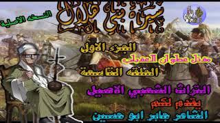 السيرة الهلالية الجزء الاول جابر ابو حسين الحلقة 9 قصه مقتل عطوان العقيلي علي يد ابو زيد