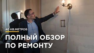 Сделали ремонт всего за 196 000 рублей / Ремонт делал клиент под съем / ЖК Солнечная система