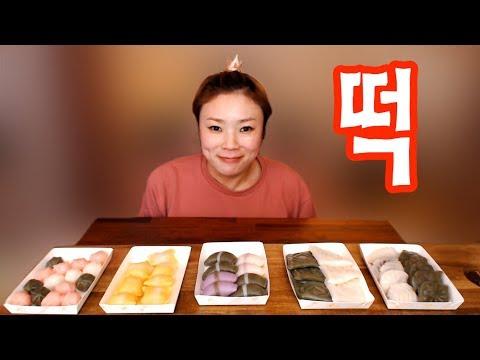 입짧은햇님의 후식먹방~!mukbang, eating show(떡 180313)