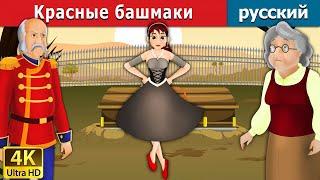 Kрасные башмаки - сказки на ночь - дюймовочка - 4K UHD - русские сказки