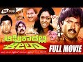 Africadalli Sheela – ಆಫ್ರಿಕಾದಲ್ಲಿ ಶೀಲಾ   Kannada Full HD Movie   FEAT. Charanraj, Shaheela