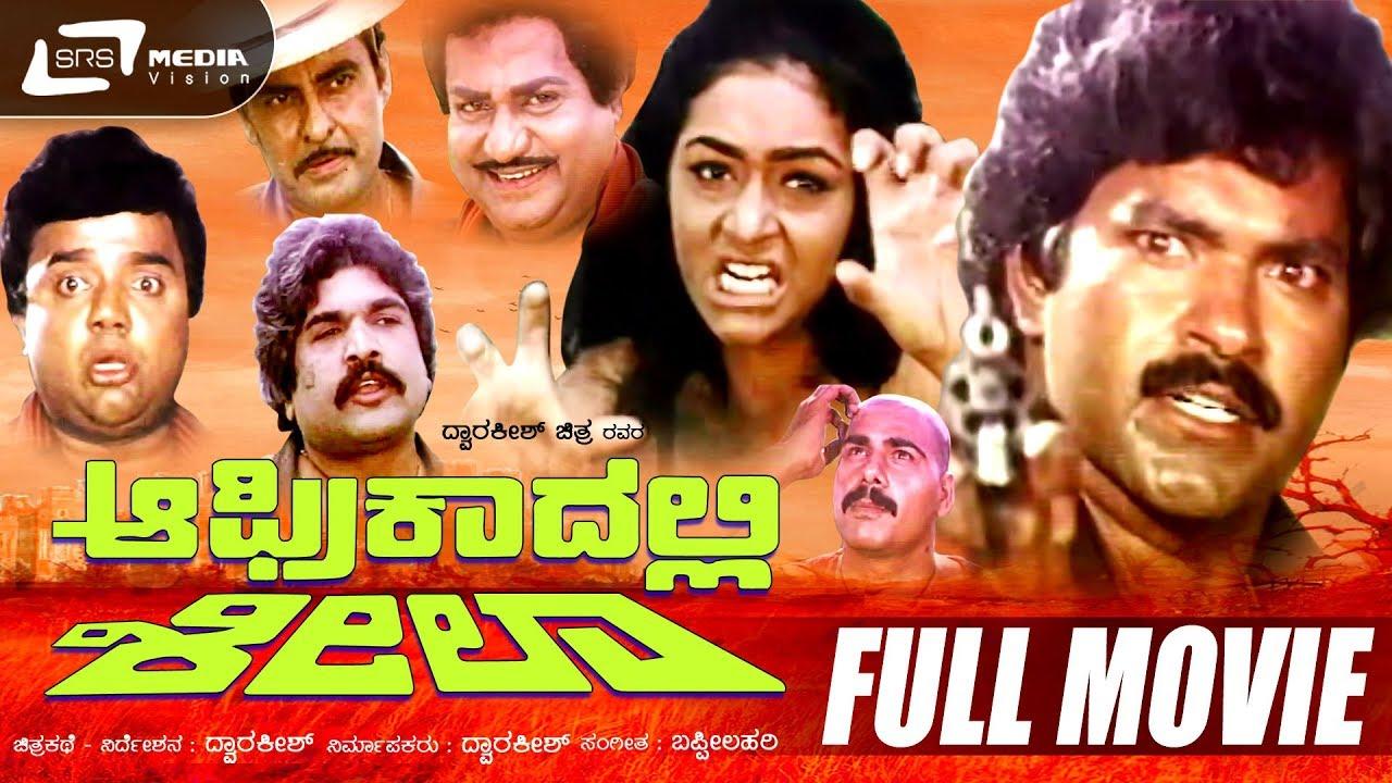 Africadalli Sheela – ಆಫ್ರಿಕಾದಲ್ಲಿ ಶೀಲಾ | Kannada Full Movie | FEAT. Charanraj, Shaheela