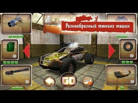 Zombie Derby игра на Андроид и iOS