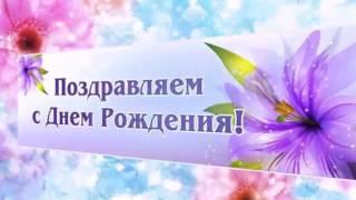 В личный праздник день рожденья. Елена Ваймер