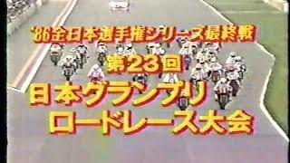 1986 全日本ロードレース選手権シリーズ最終戦 第23回 日本グランプリロードレース大会