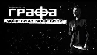 Grafa - Moje Bi Az, Moje Bi Ti (official video)