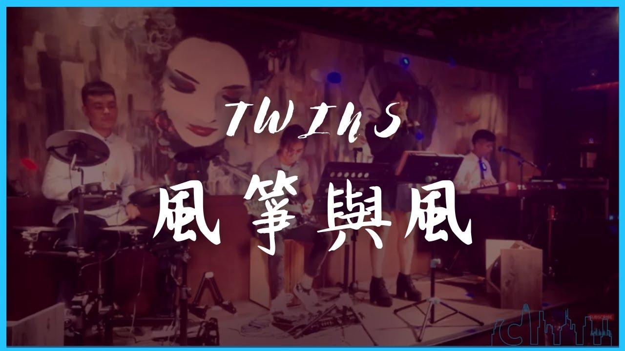 風箏與風 【Twins 歌合集】 80,90的童年回憶 《出賣年齡系列》 - YouTube