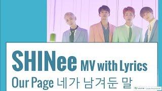 HAN/ENG SHINee 네가 남겨둔 말 Our Page MV with Lyrics