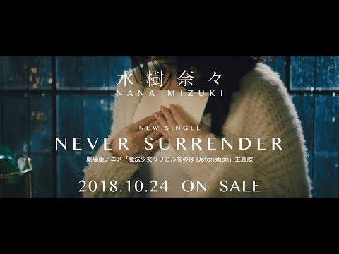 水樹奈々『NEVER SURRENDER』TV-CM 15sec.