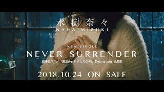 水樹奈々、2018年10月24日リリースのNEW SINGLE『NEVER SURRENDER』のTV...