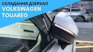 Cкладання дзеркал Volkswagen Touareg | Volkswagen Центр Херсон