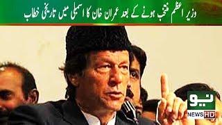 First Speech of Imran Khan in Parliament as Prime Minister | 17 August 2018