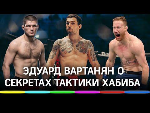Прогноз на бои: Хабиб vs Гейджи и Тайсон vs Джонс от бойца MMA Эдуарда Вартаняна