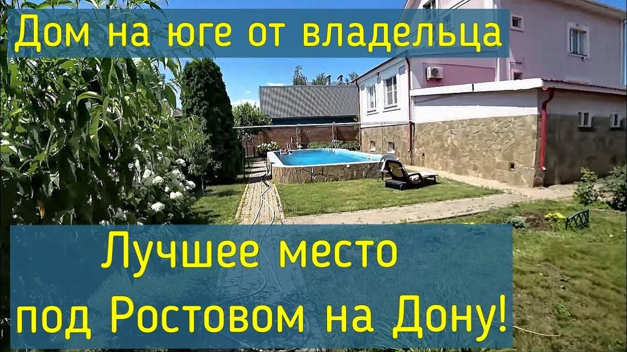 Купить дом на юге До центра Ростова 15 минут Гидромеханизатор