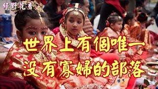 【綠野花香】世界上有個唯一沒有寡婦的部落,她們是怎麼做到的?