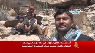 عشرات الأسر اليمنية تنزح إلى الكهوف بالضالع