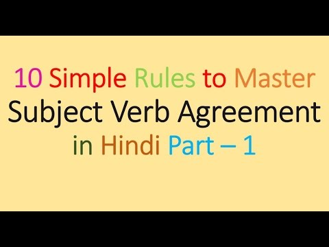 Subject Verb Agreement Rules In Hindi English Grammar Part 1