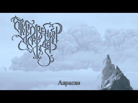 REVELATIONS OF RAIN - Akrasia (2016) Full Album Official